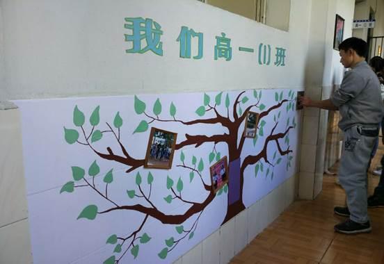 安顺学院附中教室文化墙活动 校园无小事 事事可育人 学校改革的中心在于课堂,真正意义上的教育革命是从一间间教室里萌生出来的。一所学校的品质,在很大程度上是由一间间教室的品质决定的。教室是学生每天学习的地方,为创造一个良好的、富有教育意义的环境,我校近日开展了教室文化墙活动。 各班发挥每一位学生的创造力,积极参与班级文化墙的设计布置,让每一堵墙都说话 ,形成良好的班级文化环境。让每一个角落成为文明的源泉,让教室成为了学生美丽温馨的家园。 通过此次活动,锻炼了学生的动手能力,激发了学生想象潜力,陶冶
