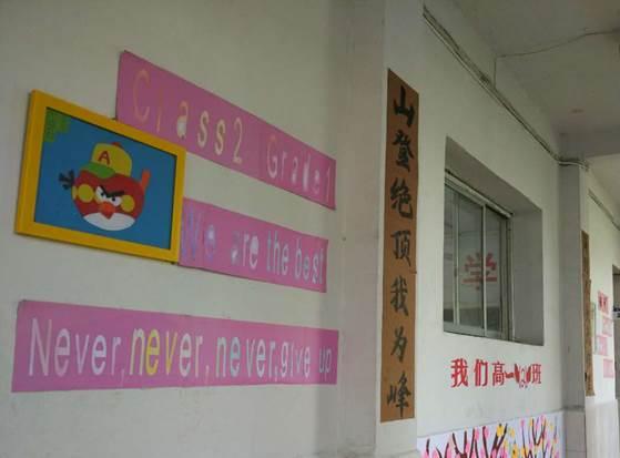 安顺学院附中教室文化墙活动-安顺学院附属高级中学